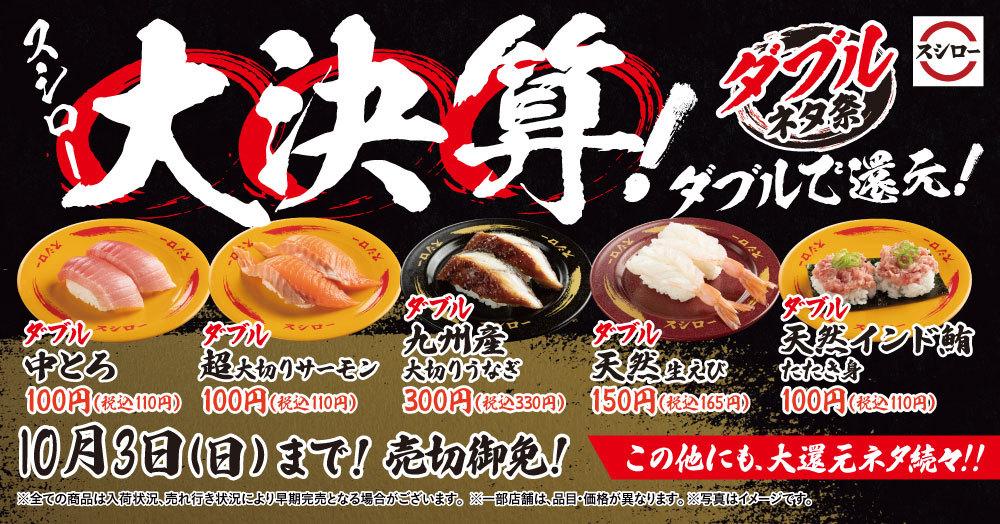 【スシロー】スシロー大決算!ダブルで還元!ダブルネタ祭 9/22(水)~10/3(日)