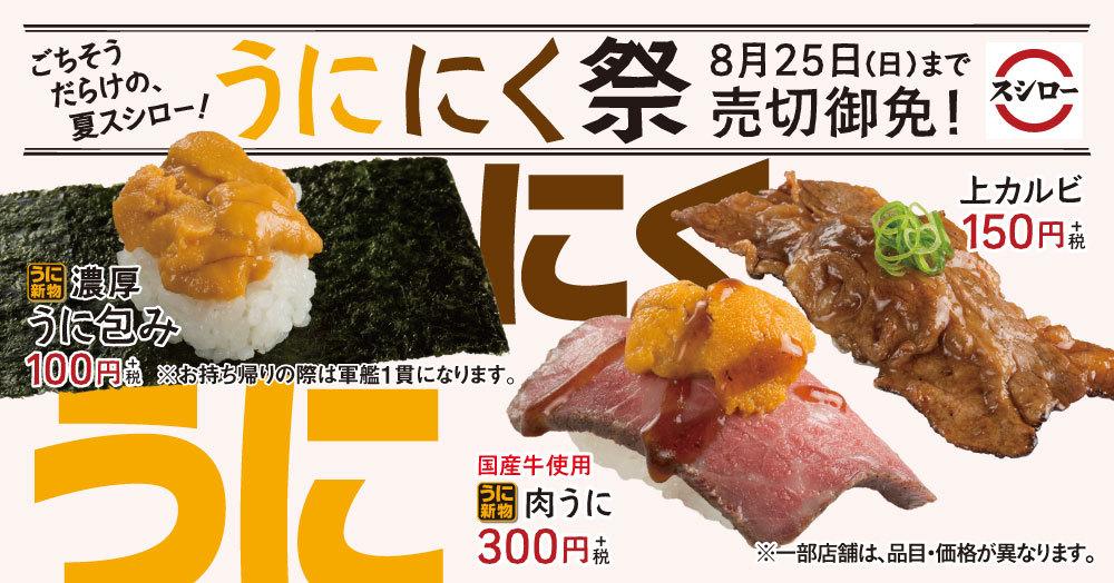 【スシロー】ごちそうだらけの、夏スシロー! うににく祭 8/16(金)~8/25(日)