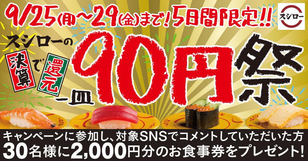 【スシロー】90円祭!5日間限定!100円皿のおすしが、一皿90円!