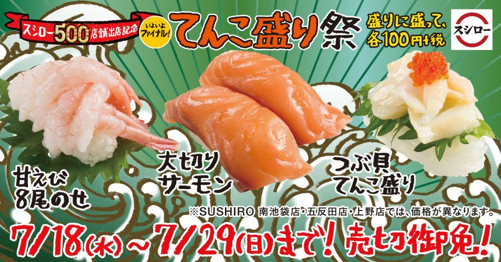 【てんこ盛り祭】スシロー500店舗出店記念ファイナル 7/18(水)~7/29(金)