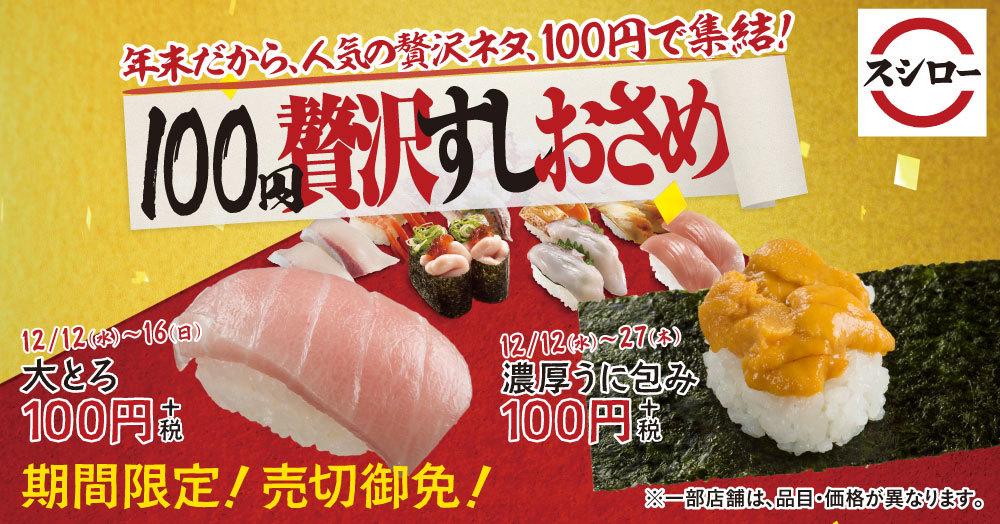 【スシロー】100円贅沢すしおさめ 12/12(水)~