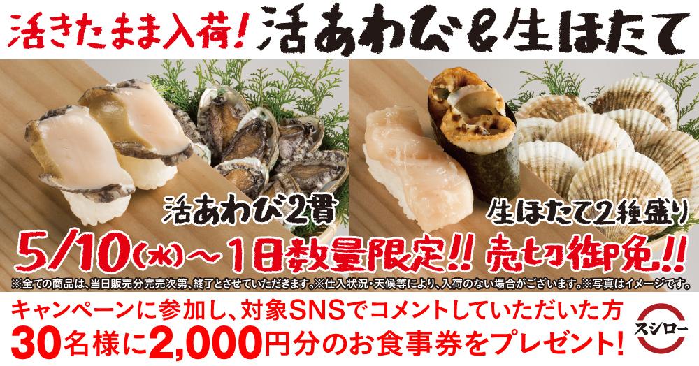 【スシロー】活きたまま入荷!活あわび&生ほたて 期間限定販売!