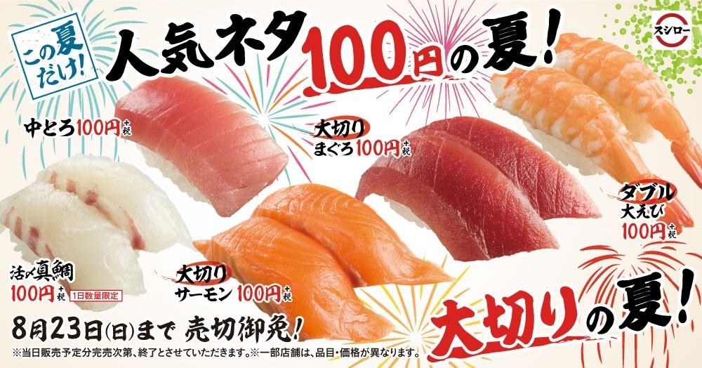 【スシロー】この夏だけ!人気ネタ100円の夏!大切りの夏! 8/5(水)~8/23(日)