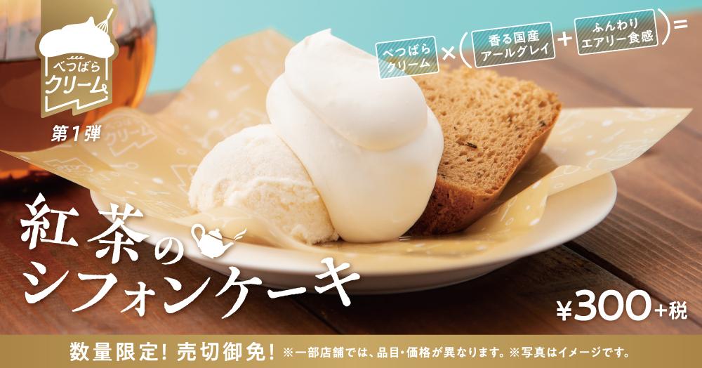 【スシロー】スシローカフェ部より 『紅茶のシフォンケーキ』が新登場! 10/17(木)~10/27(日)