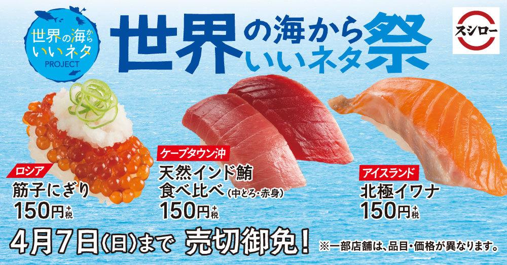 【スシロー】世界の海からいいネタ祭 3/20(水)~4/7(日)まで 期間限定!