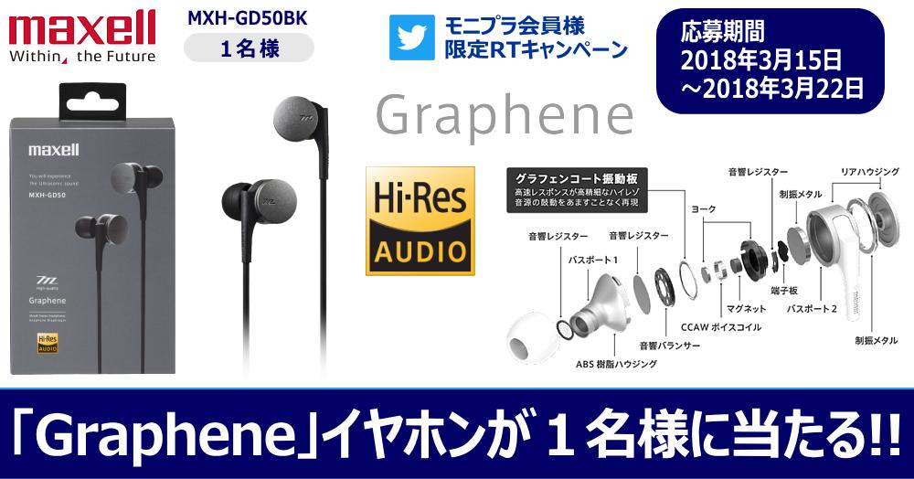 Twitter RTキャンペーン! キレのある高音域♪ マクセル「Graphene」 カナル型イヤホン MXH-GD50 が当たる!