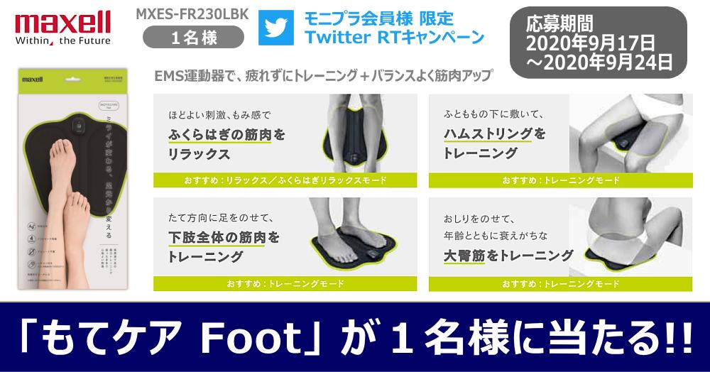 Twitter RTキャンペーン! 9月の注目新製品♪ マクセル「もてケア Foot」が当たる☆