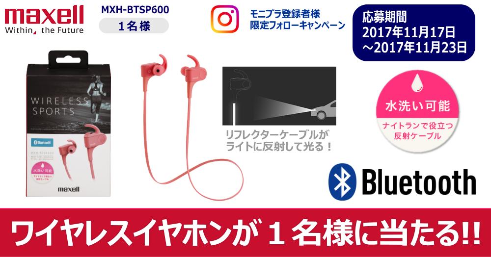 マクセル Instagram アカウントのフォローでBluetooth対応ワイヤレスイヤホンが当たる!