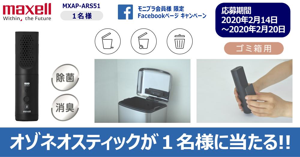 Facebookキャンペーン! オゾンの力でゴミのニオイも抑える☆ マクセル除菌消臭器「オゾネオスティック」 が当たる!