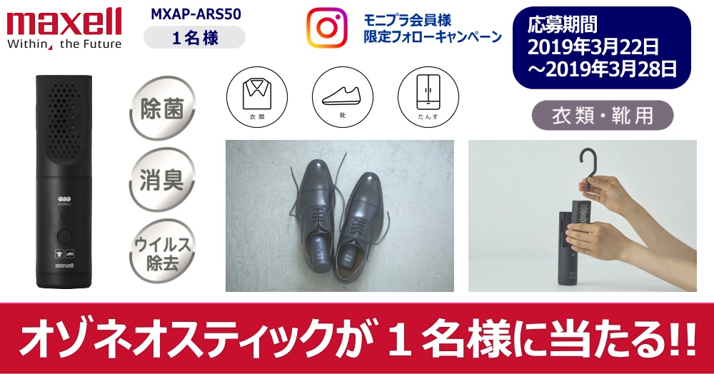 Instagramキャンペーン! 衣類や靴のニオイも消臭☆ マクセル除菌消臭器「オゾネオスティック」 が当たる!
