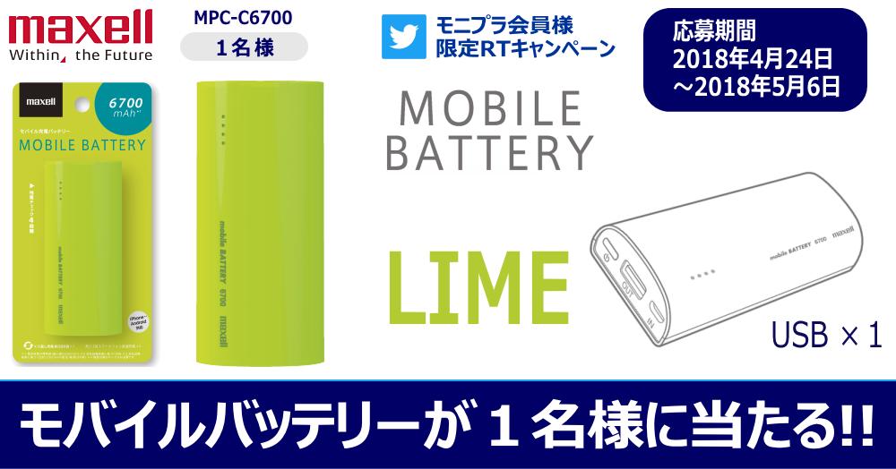 Twitter RTキャンペーン! マクセル ライムカラーのモバイルバッテリー MPC-C6700 が当たる☆