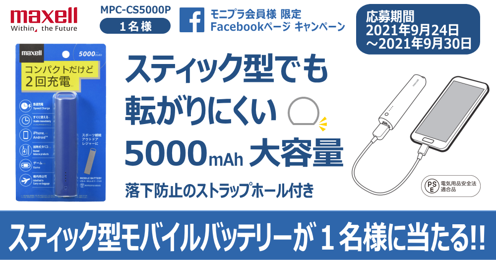 Facebook キャンペーン! スマホにお供に1台♪ スティック型の5000mAhバッテリーが当たる☆