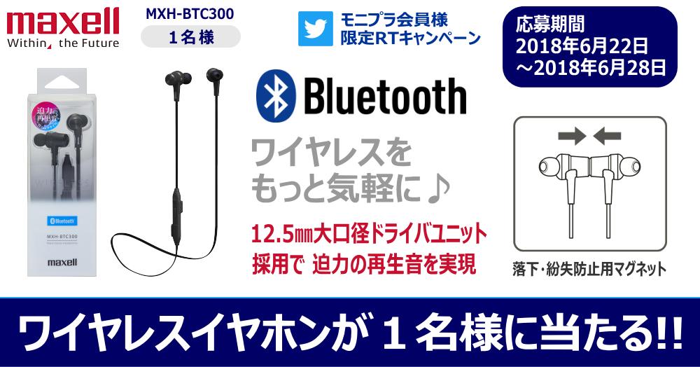 Twitter RTキャンペーン! マクセル Bluetooth対応ワイヤレスイヤホン「MXH-BTC300」が当たる!