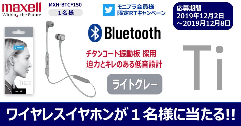 Twitterキャンペーン! マクセル Bluetoothイヤホン「MXH-BTCF150」(ライトグレー)が当たる♪