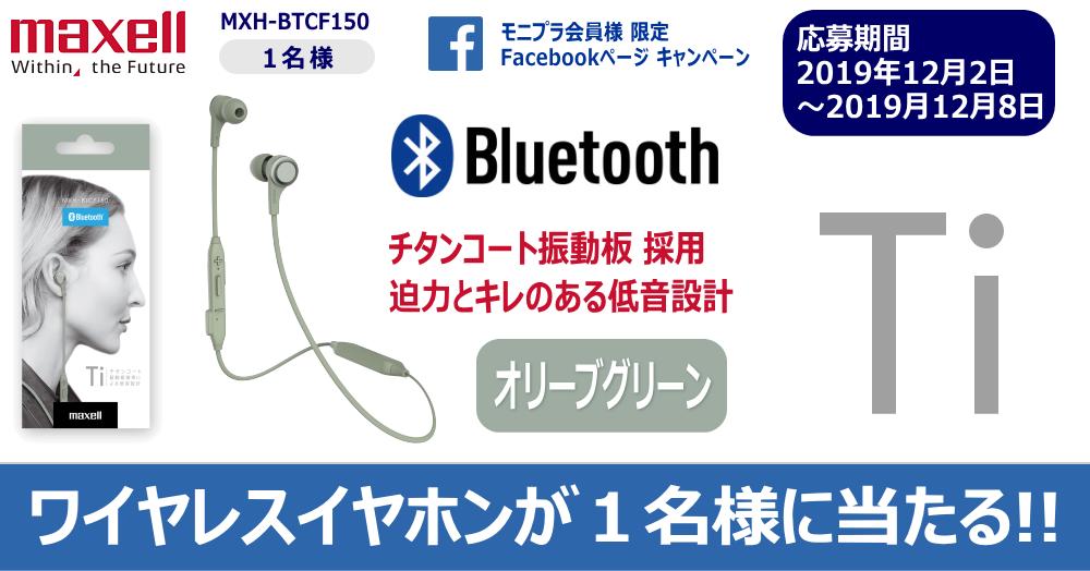 Facebookキャンペーン! マクセル Bluetoothイヤホン「MXH-BTCF150」(オリーブグリーン)が当たる♪