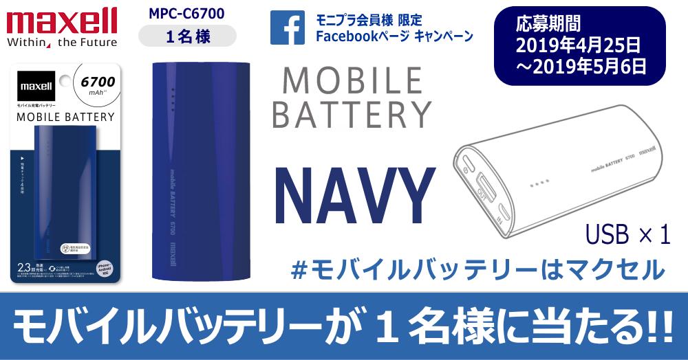 Facebook キャンペーン! #モバイルバッテリーはマクセル ネイビーの6700mAhバッテリーが当たる☆