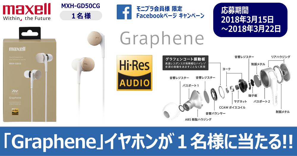 Facebook キャンペーン♪ マクセル 「Graphene」 カナル型イヤホン「MXH-GD50」が当たる!
