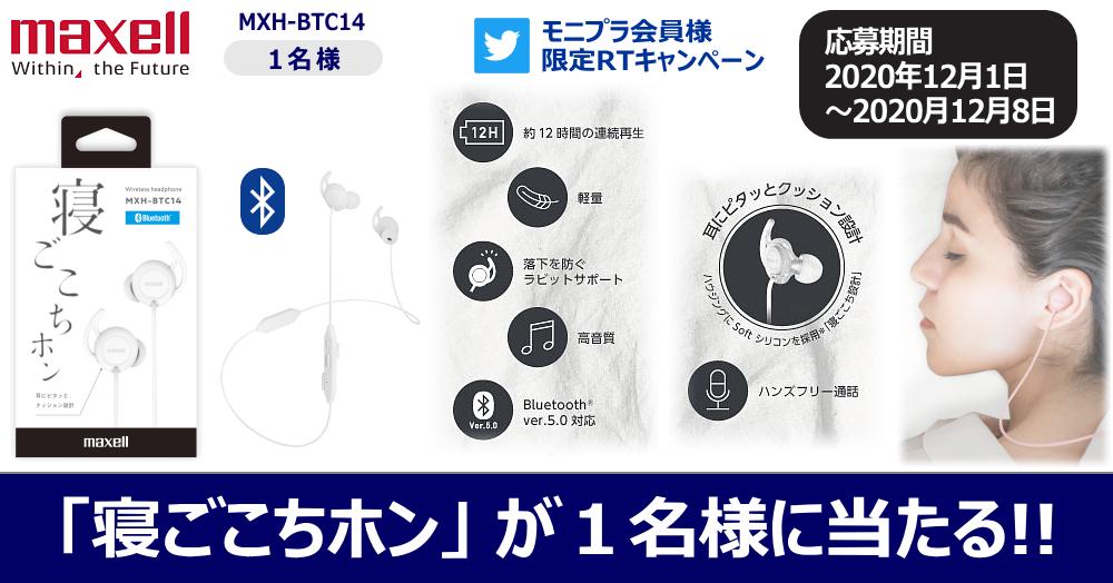 Twitterキャンペーン! マクセル 新開発の寝ホン「寝ごこちホン」MXH-BTC14(ホワイト)が当たる♪