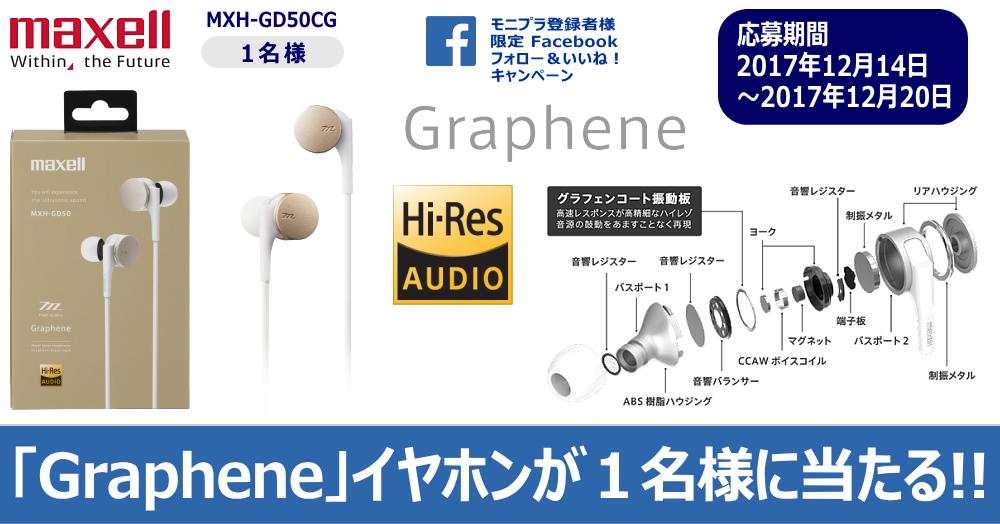 Facebook マクセル 「Graphene」 新製品カナル型イヤホン「MXH-GD50」が当たる!
