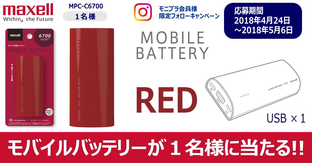 Instagram フォローキャンペーン! マクセルの赤いモバイルバッテリー MPC-C6700 が当たる☆