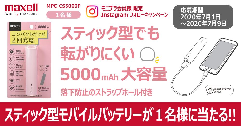 Instagram フォローキャンペーン! #でんちだいじに ピンクの5000mAhバッテリーが当たる☆