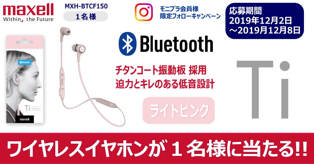 Instagramキャンペーン! マクセル Bluetoothイヤホン「MXH-BTCF150」(ライトピンク)が当たる♪