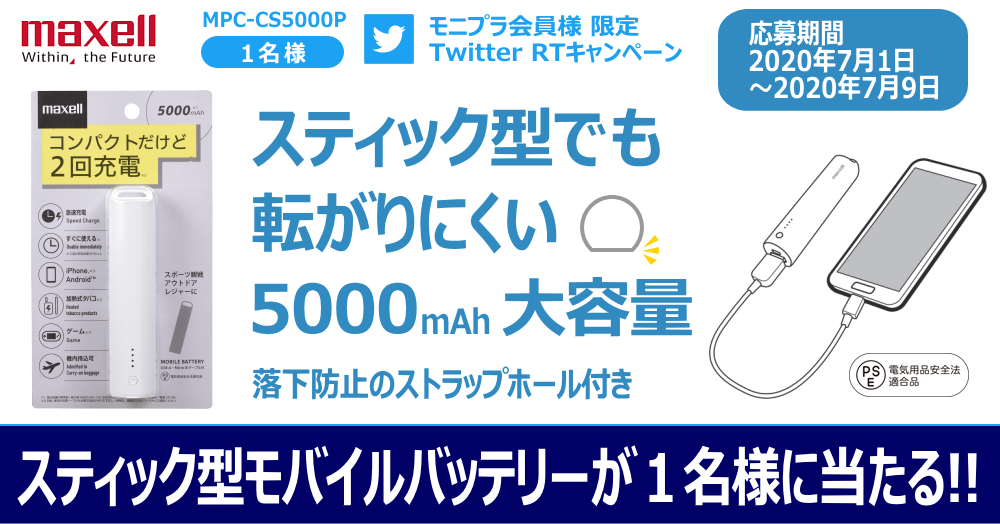 Twitter RTキャンペーン! コンパクトなスティック型の5000mAhバッテリーが当たる☆