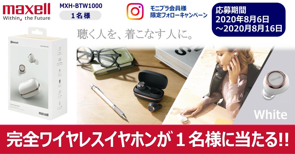 Instagram フォローキャンペーン! マクセル完全ワイヤレスイヤホン「MXH-BTW1000」(ホワイト)が当たる♪