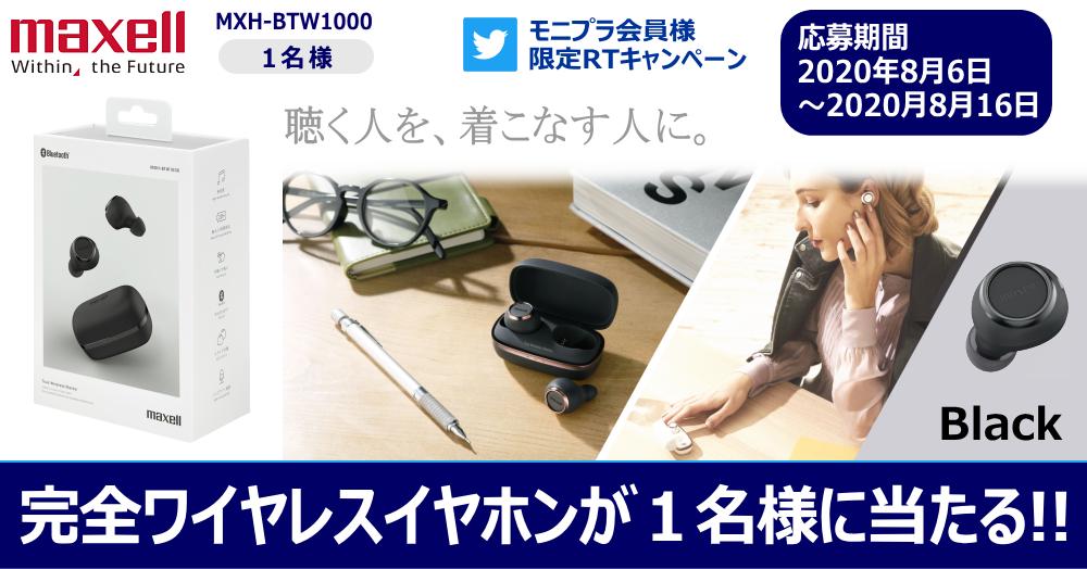 Twitter RTキャンペーン! マクセル完全ワイヤレスイヤホン「MXH-BTW1000」(ブラック)が当たる♪