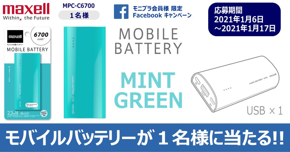 Facebook キャンペーン! #モバイルバッテリーはマクセル ミントグリーンの MPC-C6700P が当たる☆