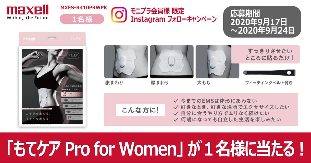 Instagram フォローキャンペーン! 女性にオススメ♪ 「もてケア Pro for Women」 が当たる☆