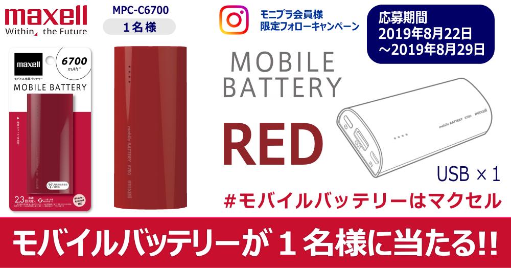 Instagram フォローキャンペーン! 大事な電池切らさない♪ レッドの6700mAhバッテリーが当たる☆