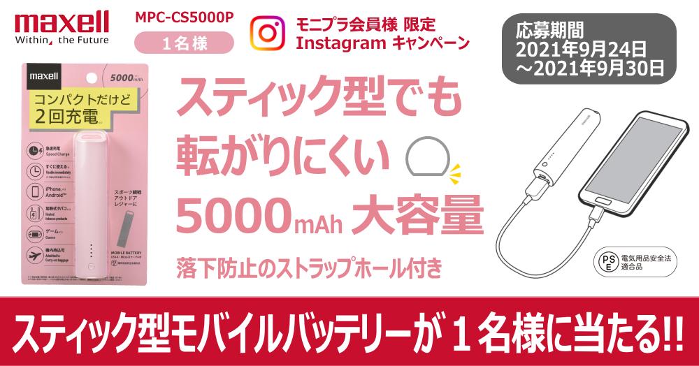Instagram キャンペーン! 「でんちだいじに」 ピンクの5000mAhバッテリーが当たる☆