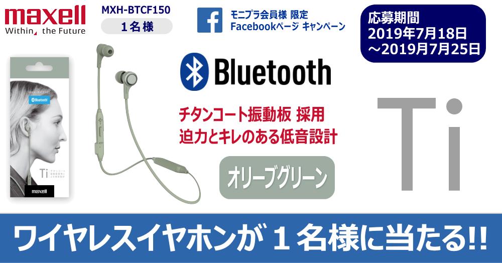 Facebookキャンペーン! #イヤーの日 マクセル新製品Bluetoothイヤホン「MXH-BTCF150」(オリーブグリーン)が当たる♪