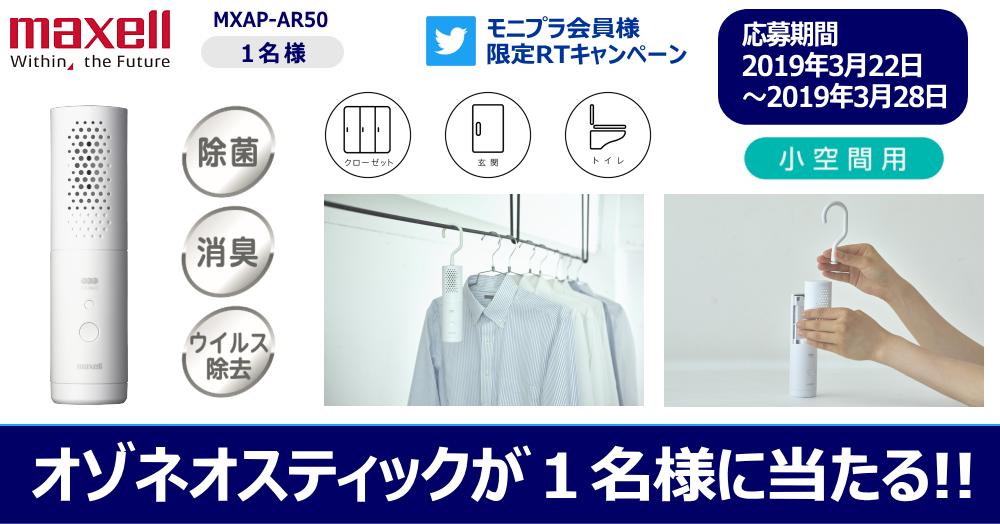 Twitterキャンペーン! 単3形乾電池で動く小空間用☆ マクセル除菌消臭器「オゾネオ スティック」 が当たる!