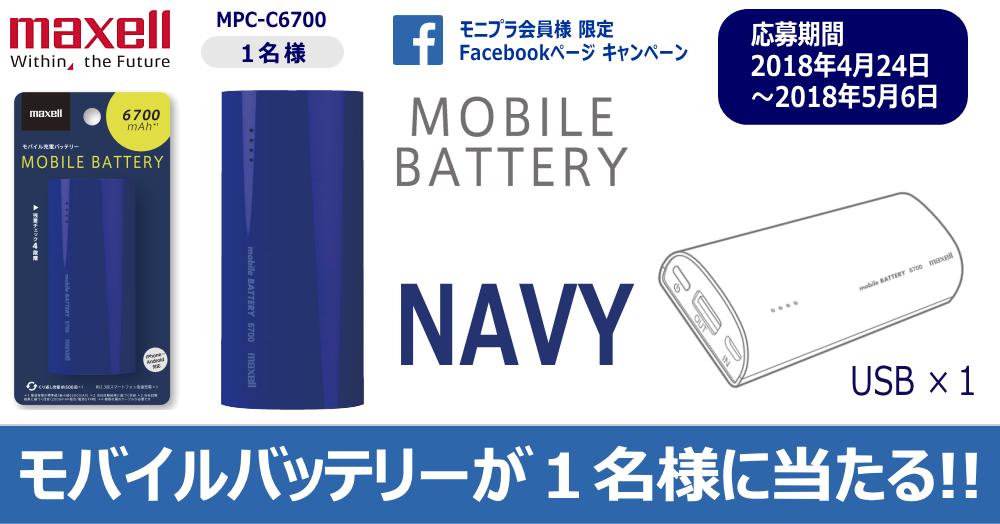 Facebook キャンペーン! マクセル ネイビーブルーのモバイルバッテリー MPC-C6700 が当たる☆