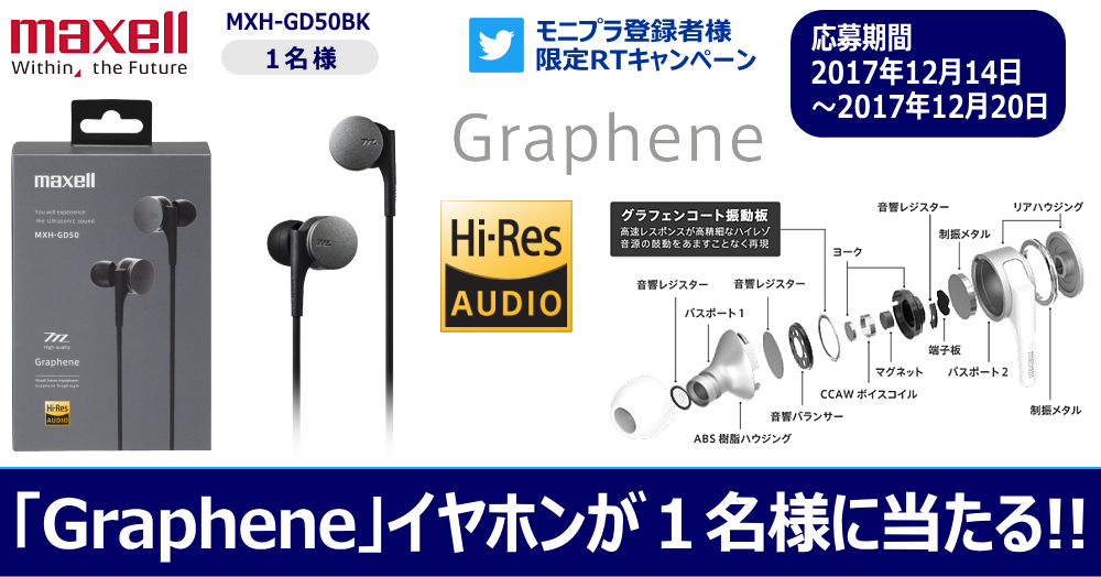 マクセル キレのある高音域♪「Graphene」 カナル型イヤホン MXH-GD50 が当たる!