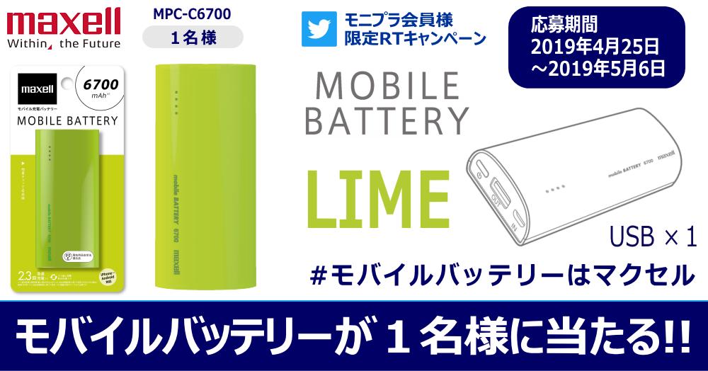 Twitter RTキャンペーン! #モバイルバッテリーはマクセル ライム色の6700mAhバッテリーが当たる☆