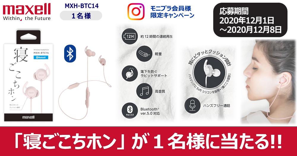Instagramキャンペーン! マクセル 耳にぴったり「寝ごこちホン」MXH-BTC14(ピンク)が当たる♪