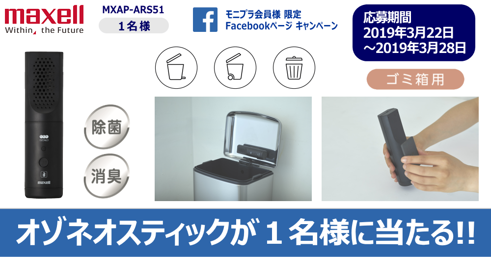 Facebookキャンペーン! ゴミ箱のニオイも抑える☆ マクセル除菌消臭器「オゾネオスティック」 が当たる!