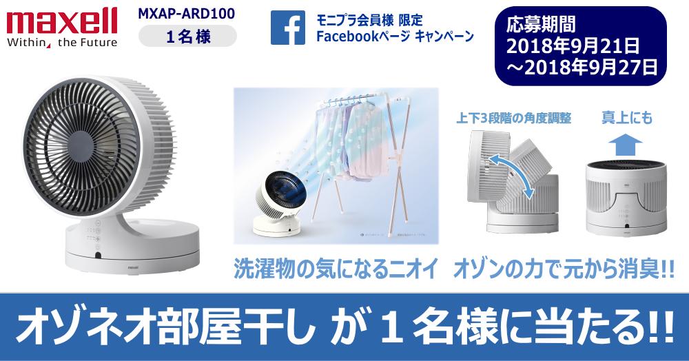 Facebookキャンペーン! オゾンのチカラで綺麗な空気! マクセル低濃度オゾン除菌消臭器「オゾネオ」 が当たる!