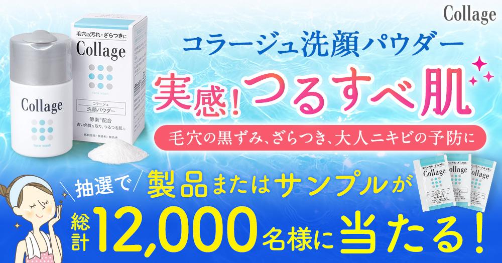 人気の酵素洗顔を12,000名にプレゼント!さらにクチコミ投稿で豪華プレゼントも当たる!