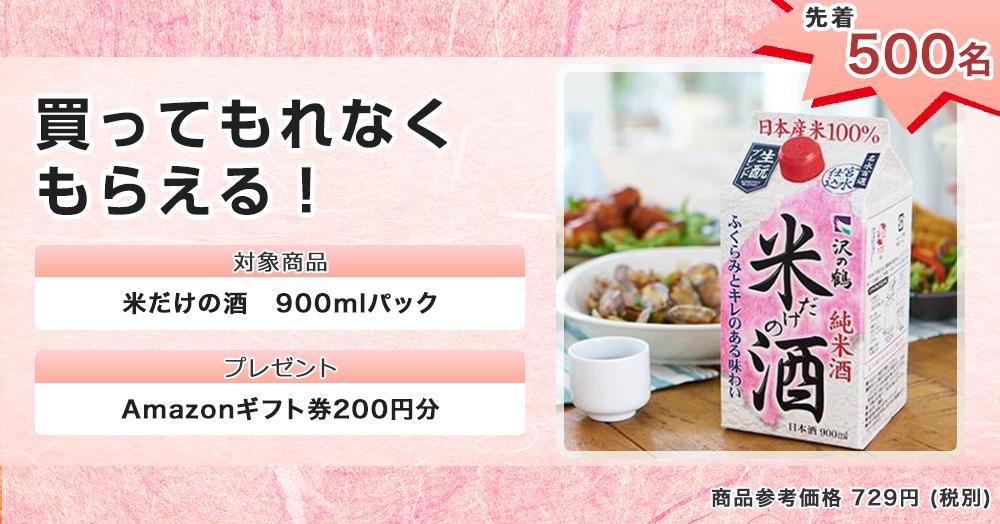 購入者全員にプレゼント!「米だけの酒 900mlパック」を買ってAmazonギフト券200円分をもらおう!