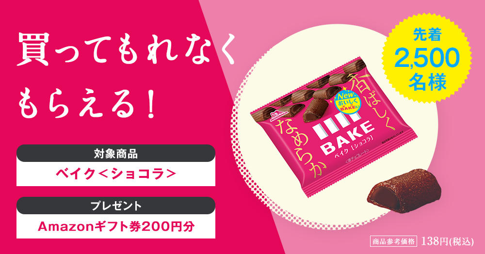 購入者全員にプレゼント!「ベイク<ショコラ>」を買ってAmazonギフト券200円分をもらおう!