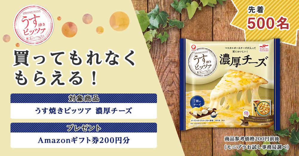 購入者全員にプレゼント!「うす焼きピッツァ 濃厚チーズ」を買ってAmazonギフト券200円分をもらおう!
