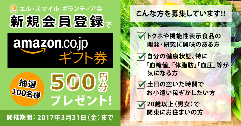 健康食品モニター新規会員登録でAmazonギフト券500円分プレゼント♪ | エル・スマイル ボランティア会