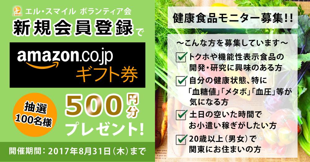 有名メーカーの健康食品「トクホ」等の開発に協力するモニター◎期間中、新規会員登録でAmazonギフト券500円分プレゼント♪