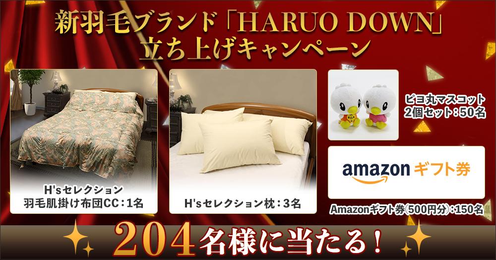 新羽毛ブランド「HARUO DOWN」立ち上げキャンペーン