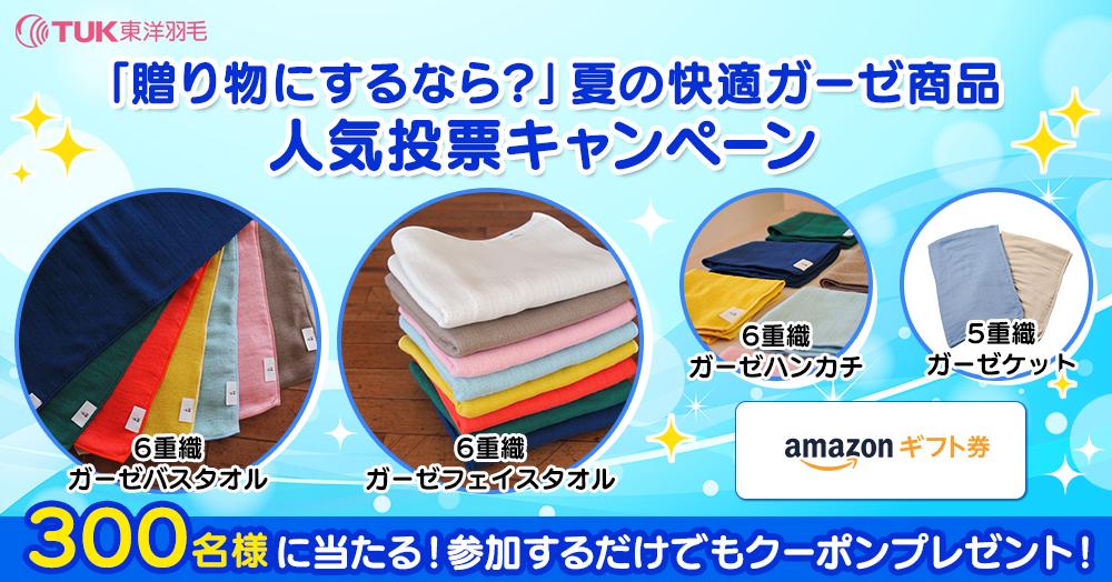 300名様に当たる!「贈り物にするなら?」夏の快適ガーゼ商品 人気投票キャンペーン