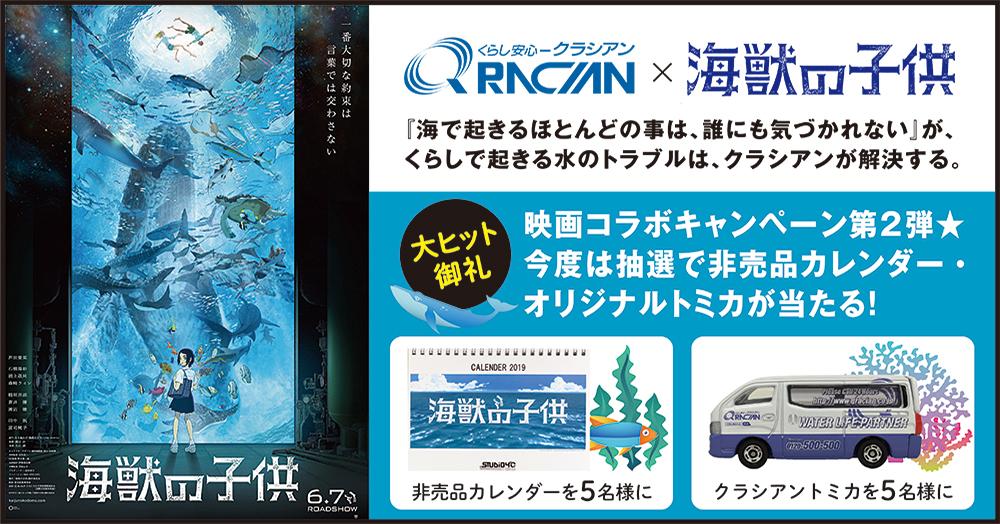 クラシアン×映画「海獣の子供」大ヒット御礼!限定グッズが当たるコラボキャンペーン